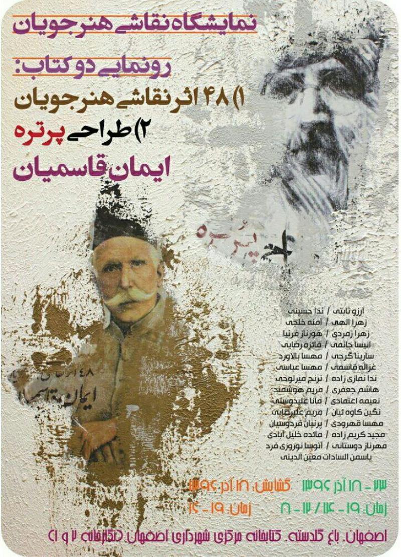 نمایشگاه نقاشی هنرجویان ایمان قاسمیان ؛ اصفهان - 96