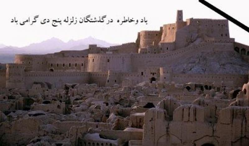 سالروز زمین لرزه ی بم در سال 1382 و روز ایمنی در برابر زلزله و کاهش اثرات بلایای طبیعی - 96