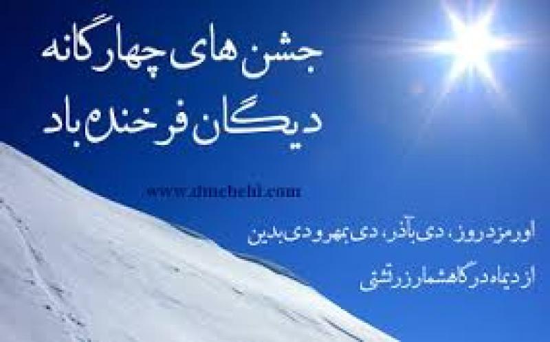 دی به مهر روز، سومین جشن دیگان - 96