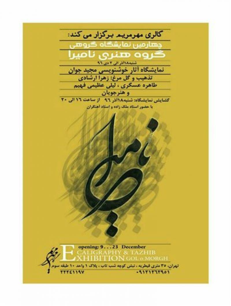 چهارمین نمایشگاه گروه هنری نامیرا - 96