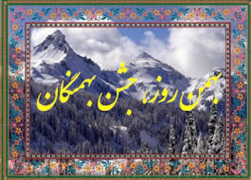 بهمن روز، جشن بهمنگان -96