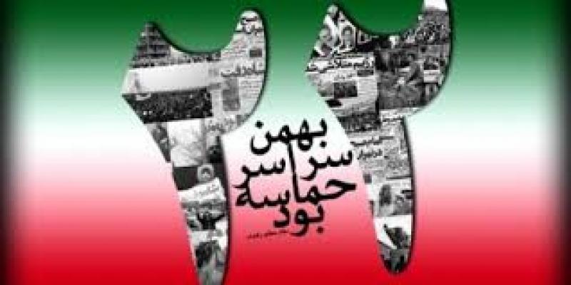 سالروز پيروزي انقلاب اسلامي ايران - 96