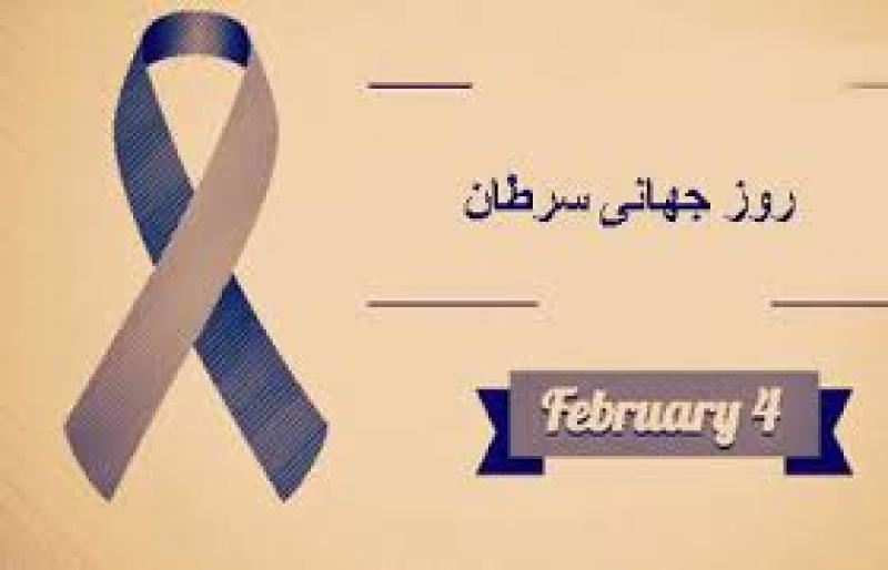 روز جهاني سرطان [4 فوریه ] - 96