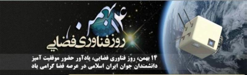 روز ملی فناوري فضايي - 96