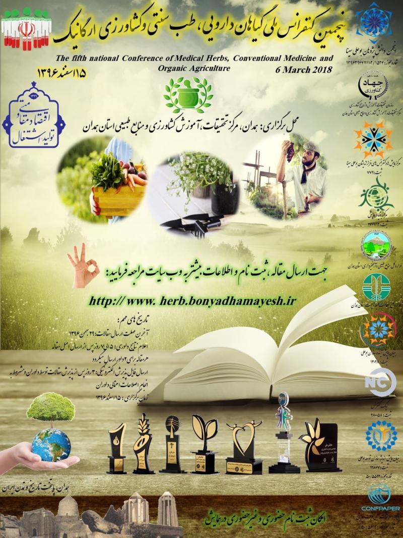 پنجمین کنفرانس ملی گیاهان دارویی ، طب سنتی و کشاورزی ارگانیک  - 96