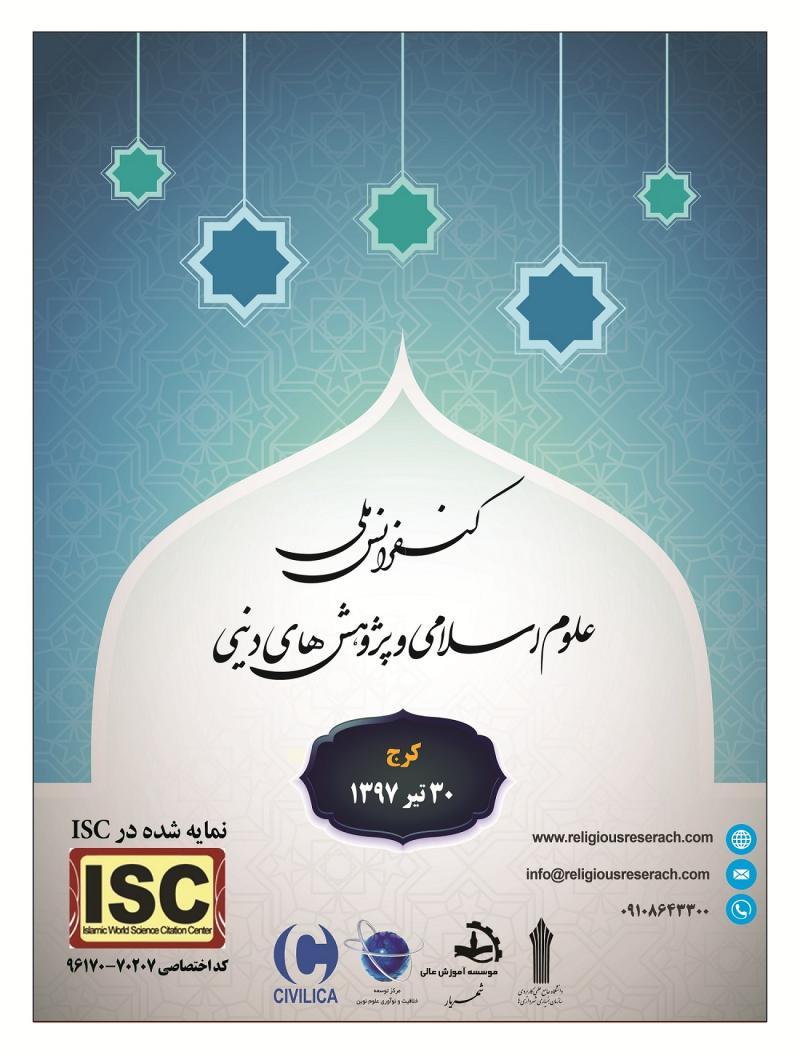 کنفرانس ملی علوم اسلامی و پژوهش های دینی - 97