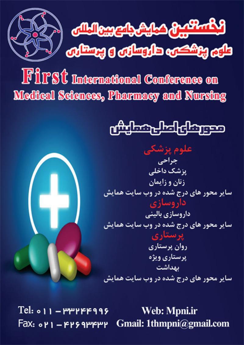نخستین همایش جامع بین المللی علوم پزشکی، داروسازی و پرستاری - 97