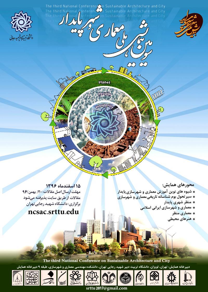 سومین همایش ملی معماری و شهر پایدار - 96