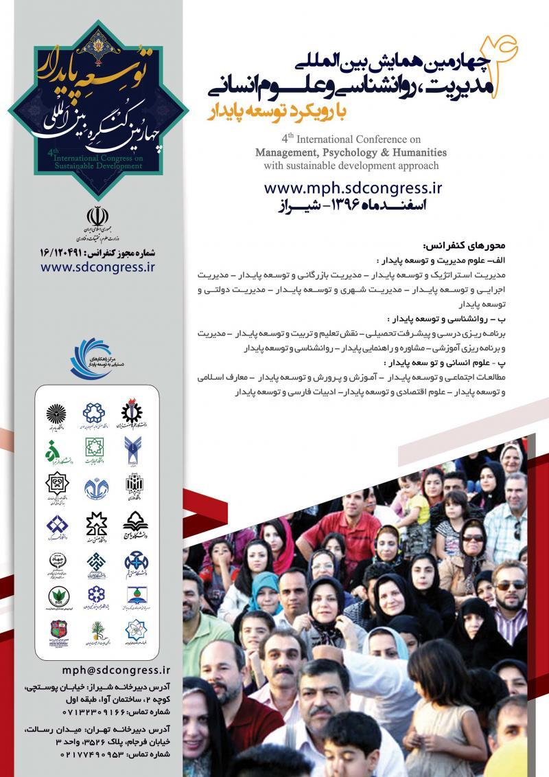 چهارمین همایش بین المللی مدیریت،روانشناسی و علوم انسانی با رویکرد توسعه پایدار - 96