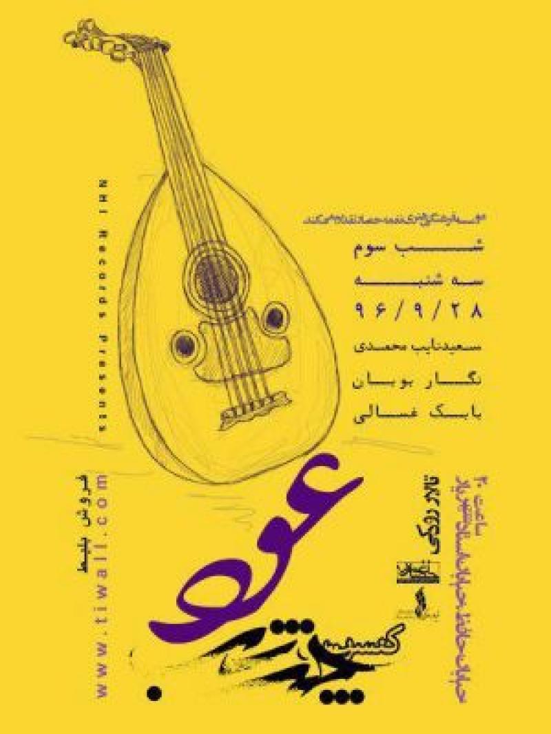 کنسرت چند شب عود (شب سوم) ؛ تهران - 96