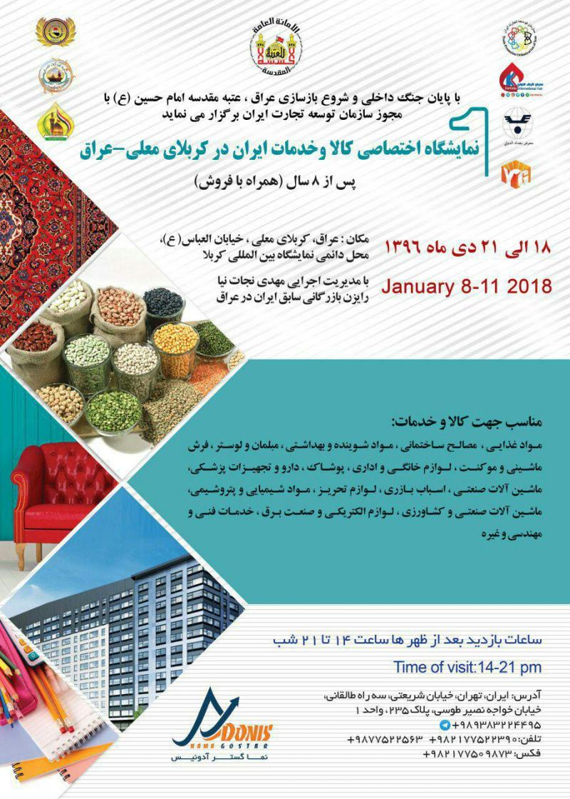 اولین نمایشگاه اختصاصی کالاها و خدمات ایران در کربلای معلی ؛ عراق - 96