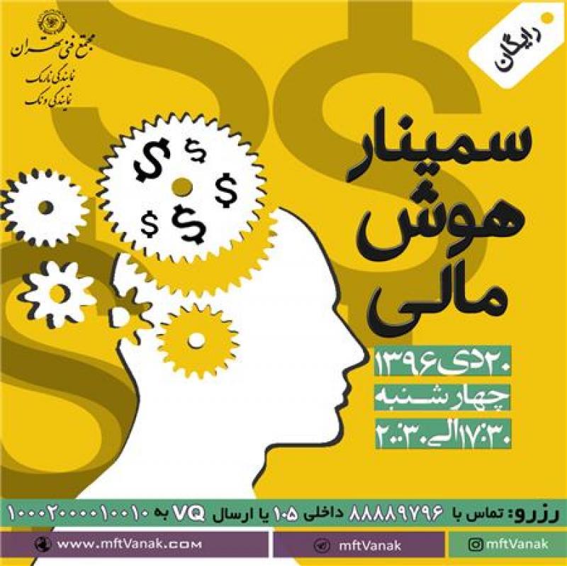 سمینار رایگان هوش مالی تهران 96