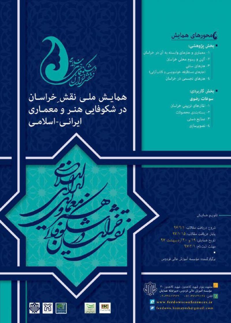 دومین همایش ملی نقش خراسان در شکوفایی هنر و معماری ایرانی اسلامی - 97