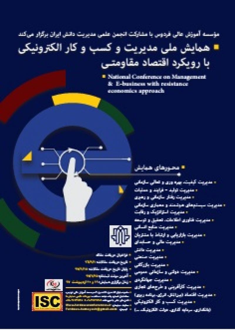 همایش ملی مدیریت و کسب و کار الکترونیکی با رویکرد اقتصاد مقاومتی ؛ مشهد - 97
