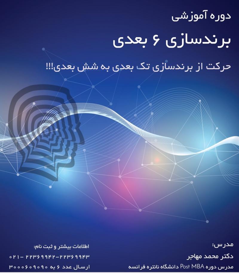 دوره آموزشی برندسازی شش بعدی ؛ تهران - 96