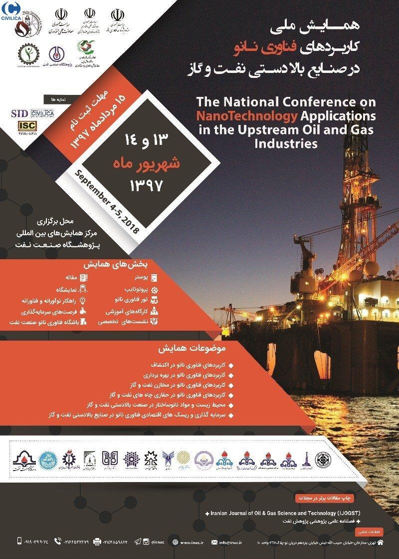 همایش کاربردهای فناوری نانو در صنایع بالادستی نفت و گاز؛تهران -شهریور 97