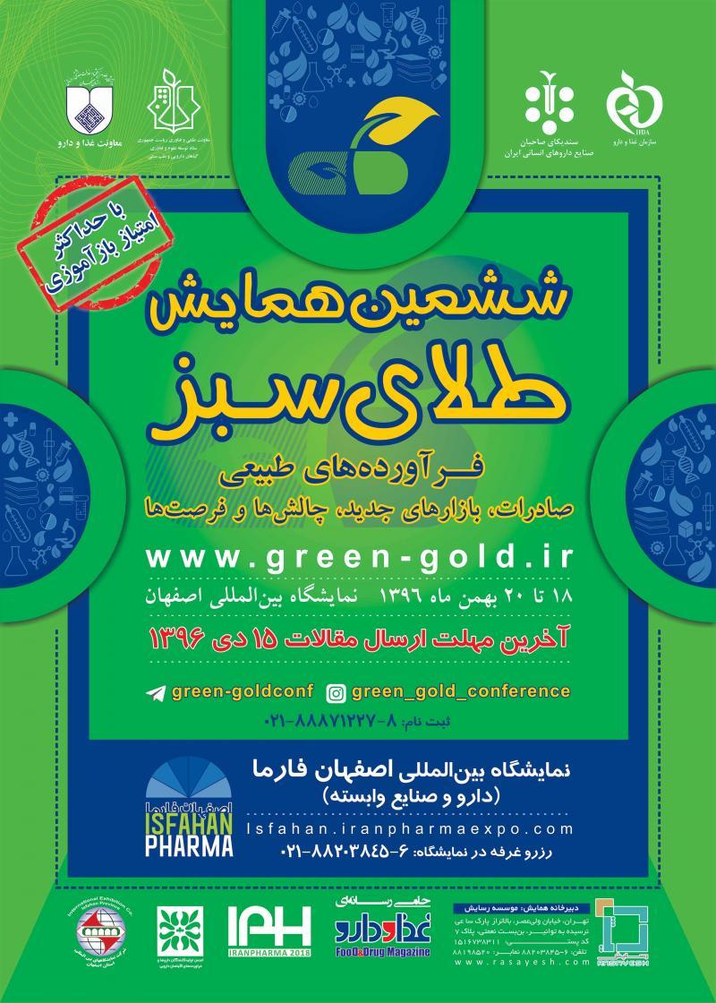 همایش طلای سبز و نمایشگاه اصفهان فارما ؛ اصفهان - 96