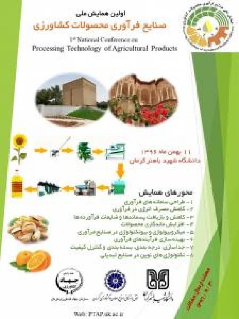 همایش ملی صنایع فرآوری محصولات کشاورزی ؛ کرمان - 96