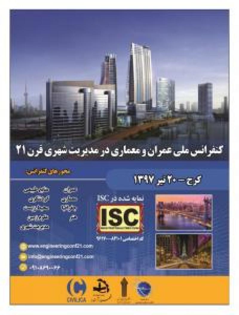 کنفرانس ملی عمران و معماری در مدیریت شهری قرن 21  - 97