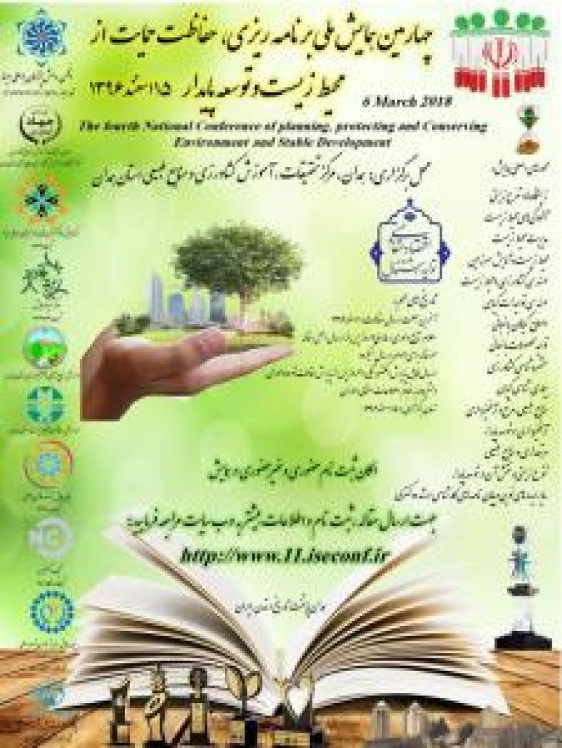 چهارمین همایش ملی برنامه ریزی ،حفاظت و حمایت از محیط زیست و توسعه پایدار - 96