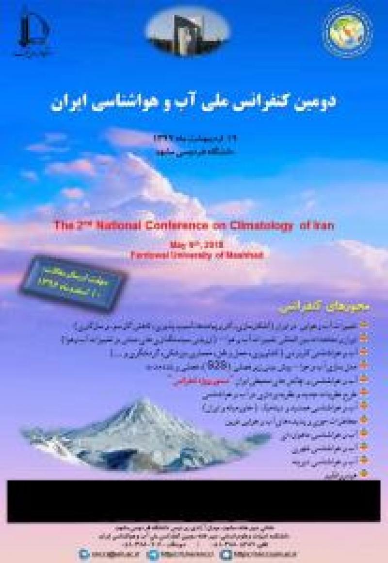 دومین کنفرانس ملی آب و هواشناسی ایران - 97