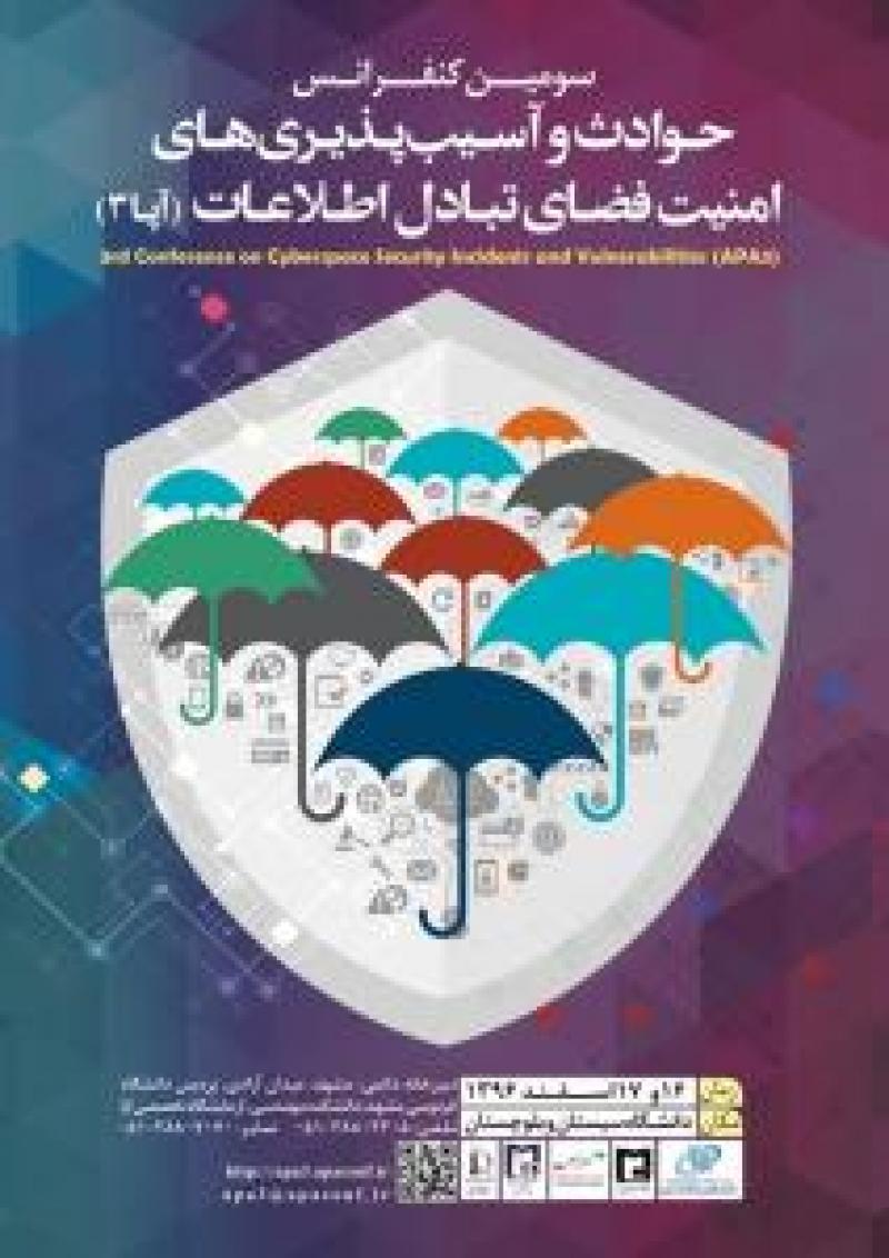 سومين کنفرانس حوادث و آسيبپذيری های امنيت فضای تبادل اطلاعات (آپا3) - 96