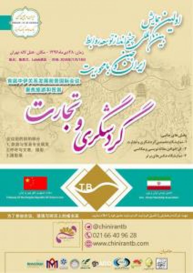 اولین همایش بین المللی چشم انداز توسعه روابط ایران و چین با محوریت گردشگری و تجارت - 96