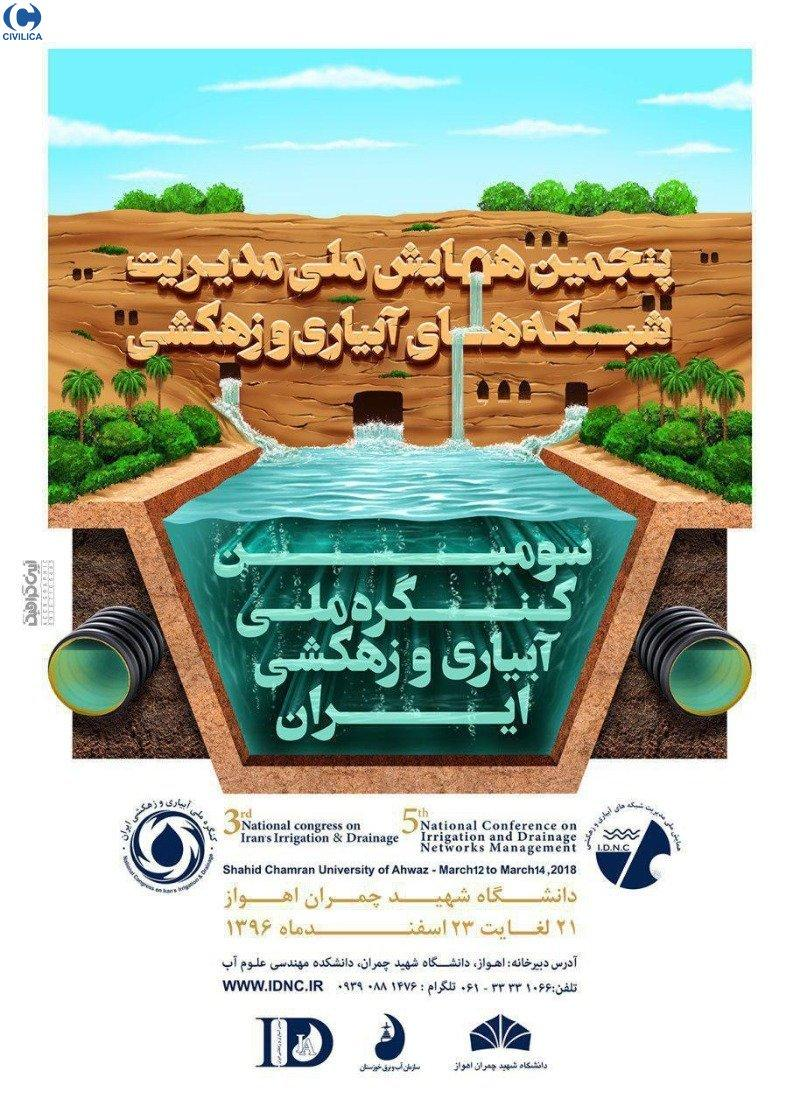 پنجمین همایش ملی مدیریت شبکه های آبیاری و زهکشی و سومین کنگره ملی آبیاری و زهکشی ایران -96