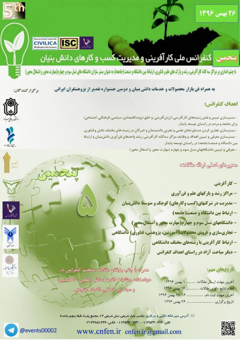 پنجمین كنفرانس ملی کارآفرینی و مدیریت کسب و کارهای دانش بنیان ؛ بابلسر - 96