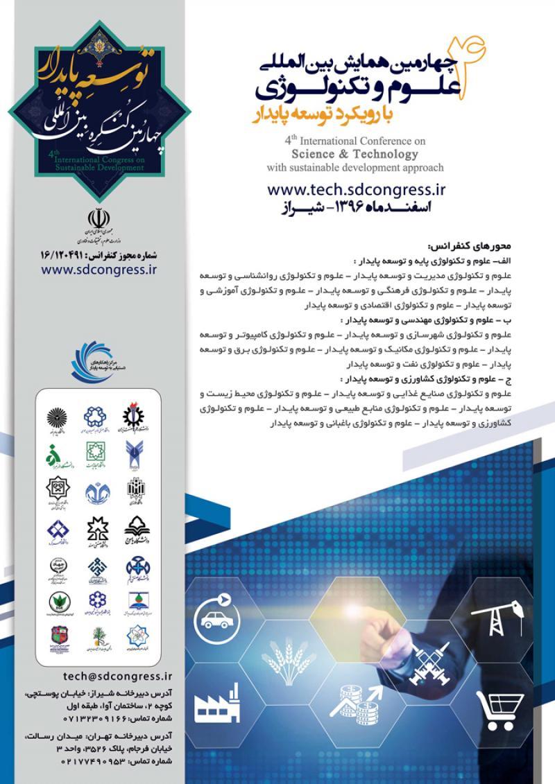 چهارمین همایش بین المللی علوم و تکنولوژی - 96