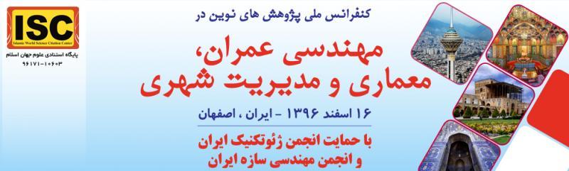 کنفرانس ملی پژوهش های نوین در مهندسی عمران ، معماری و مدیریت شهری ؛اصفهان - 96