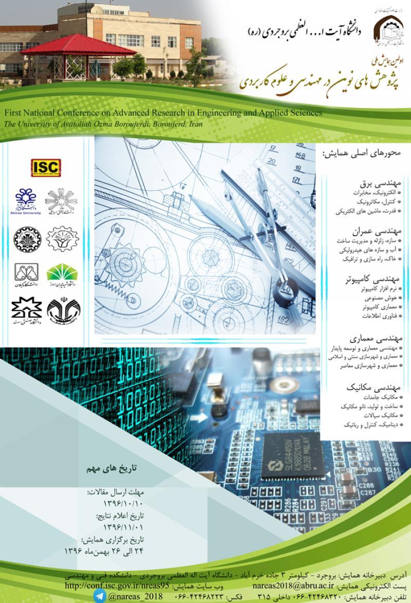 اولین همایش ملی پژوهش های نوین در مهندسی و علوم کاربردی ؛ بروجرد - 96