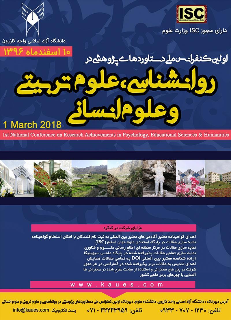 اولین کنفرانس ملی دستاوردهای پژوهشی در روانشناسی و علوم تربیتی و علوم انسانی؛ کازرون - 96