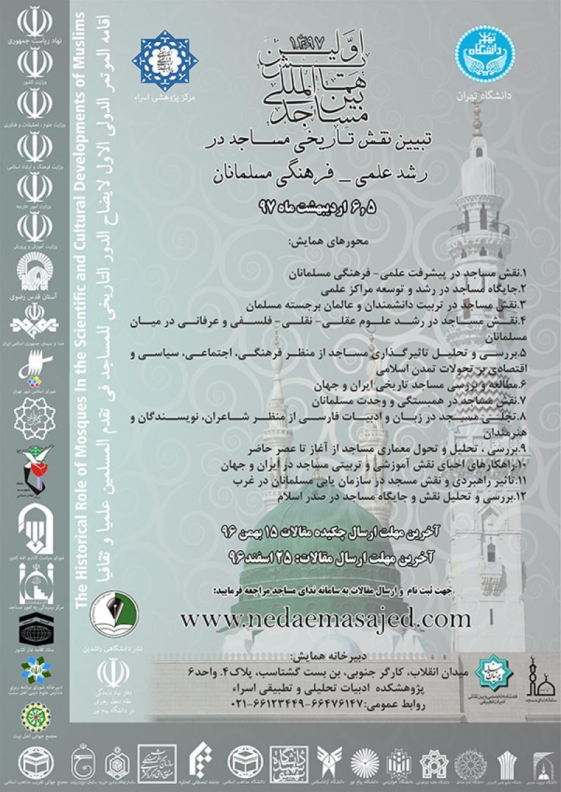 اولین همایش بین المللی تبیین نقش تاریخی مساجد در رشد علمی فرهنگی مسلمانان - 97