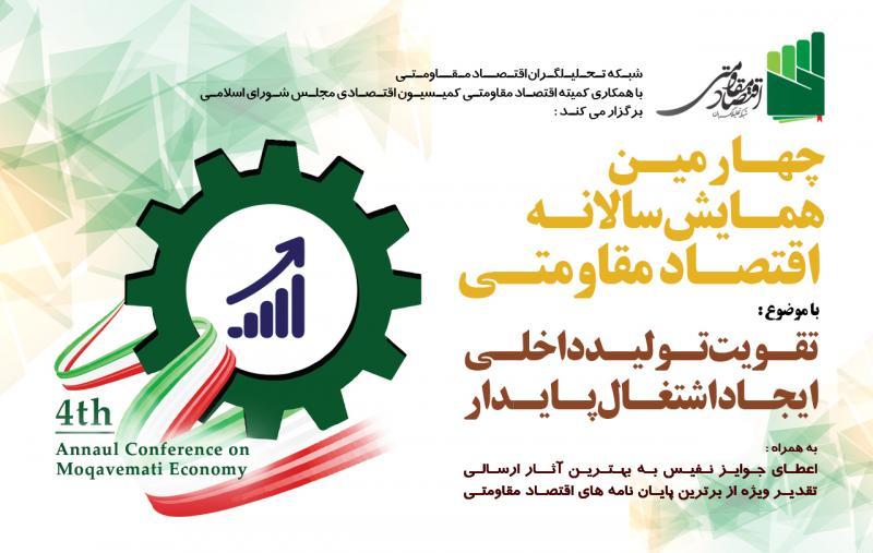 چهارمین همایش سالانه اقتصاد مقاومتی با موضوع تقویت تولید داخلی و ایجاد اشتغال پایدار - 96