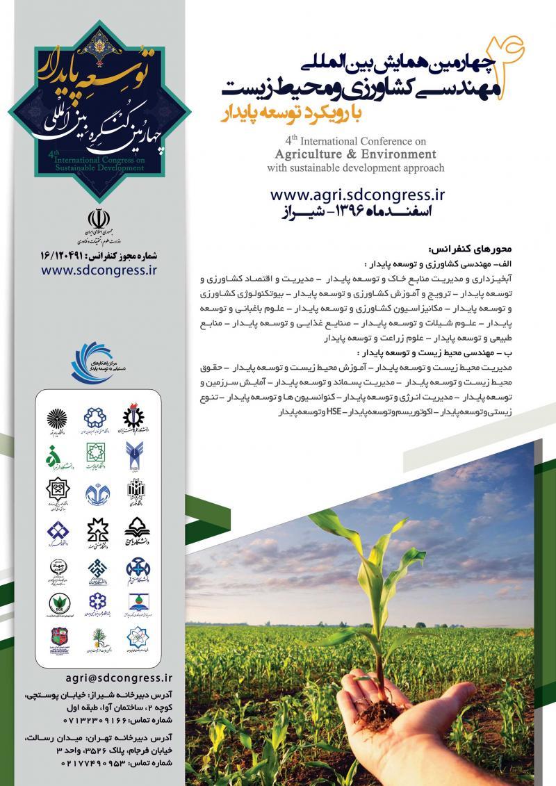 چهارمین همایش بین المللی مهندسی کشاورزی و محیط زیست - 96