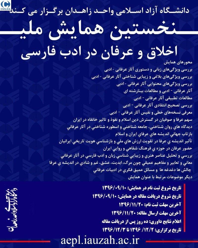 نخستین همایش ملی اخلاق و عرفان در ادب فارسی - 96