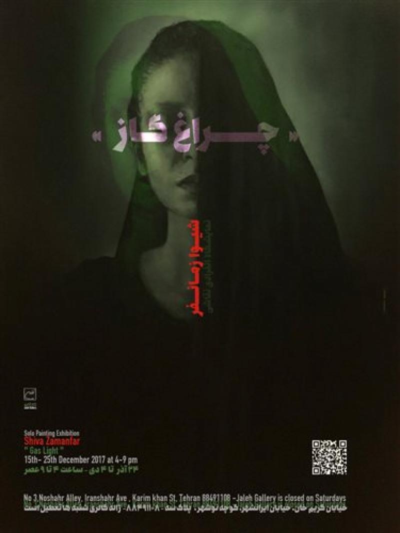 نمایشگاه چراغ گاز - 96