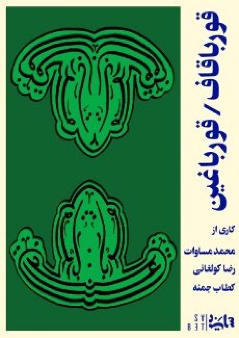 تئاتر قورباقاف / قورباغین؛ تهران - 96