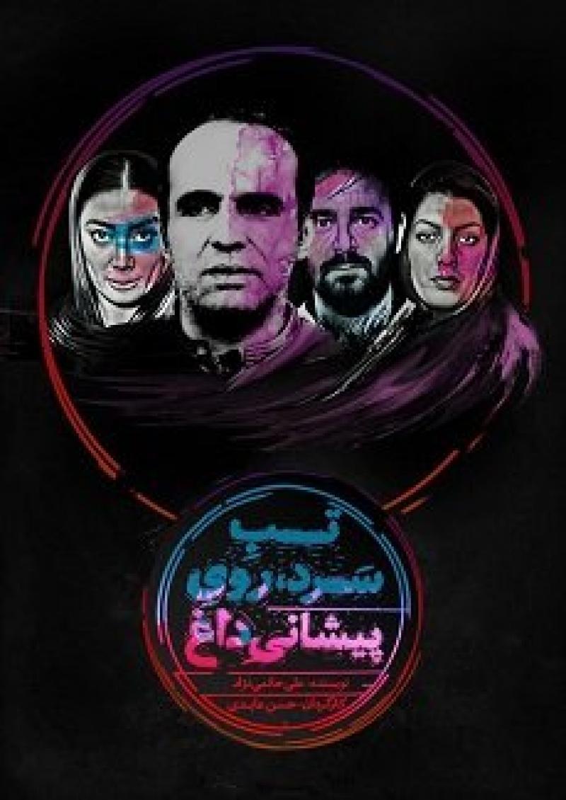 تئاتر تب سرد روی پیشانی داغ؛ تهران - 96