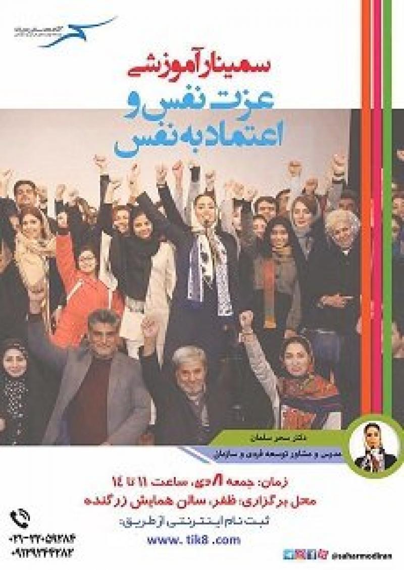 سمینار عزت نفس و اعتماد به نفس ؛ تهران - 96