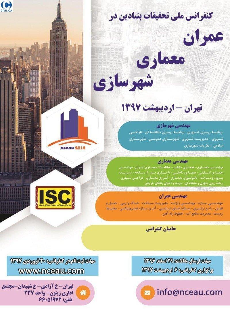 کنفرانس ملی تحقیقات بنیادین در عمران،معماری و شهرسازی ؛تهران - 97