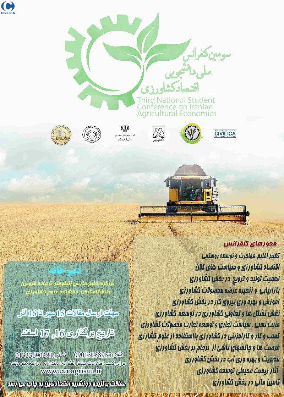 سومین کنفرانس ملی دانشجویی اقتصاد کشاورزی ؛گیلان - 96