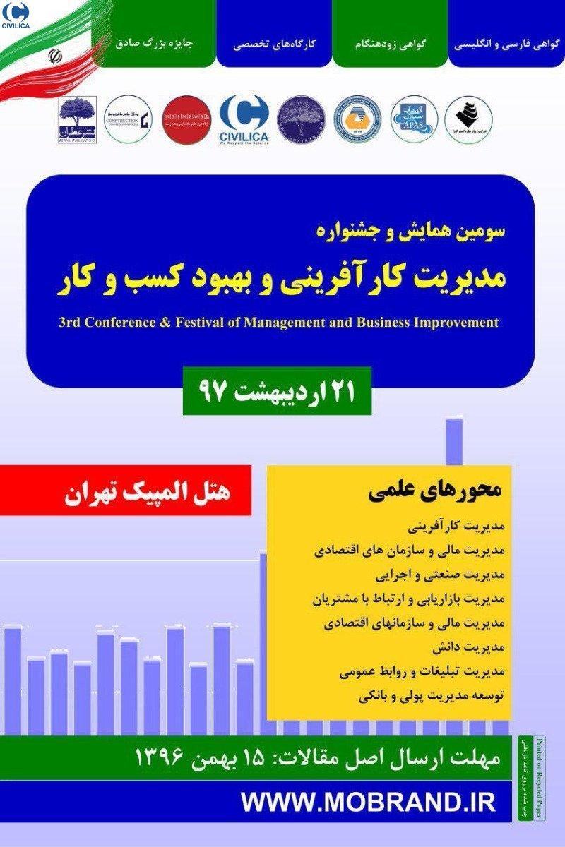 سومین همایش و جشنواره مدیریت کارآفرینی و بهبود کسب و کار ؛تهران -  97