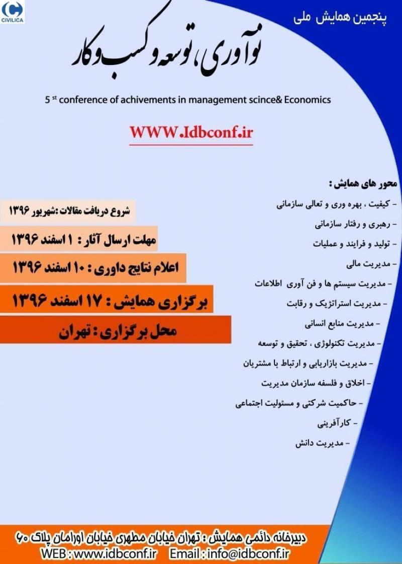 پنجمین همایش بین المللی نوآوری، توسعه و کسب و کار ؛ تهران - 96