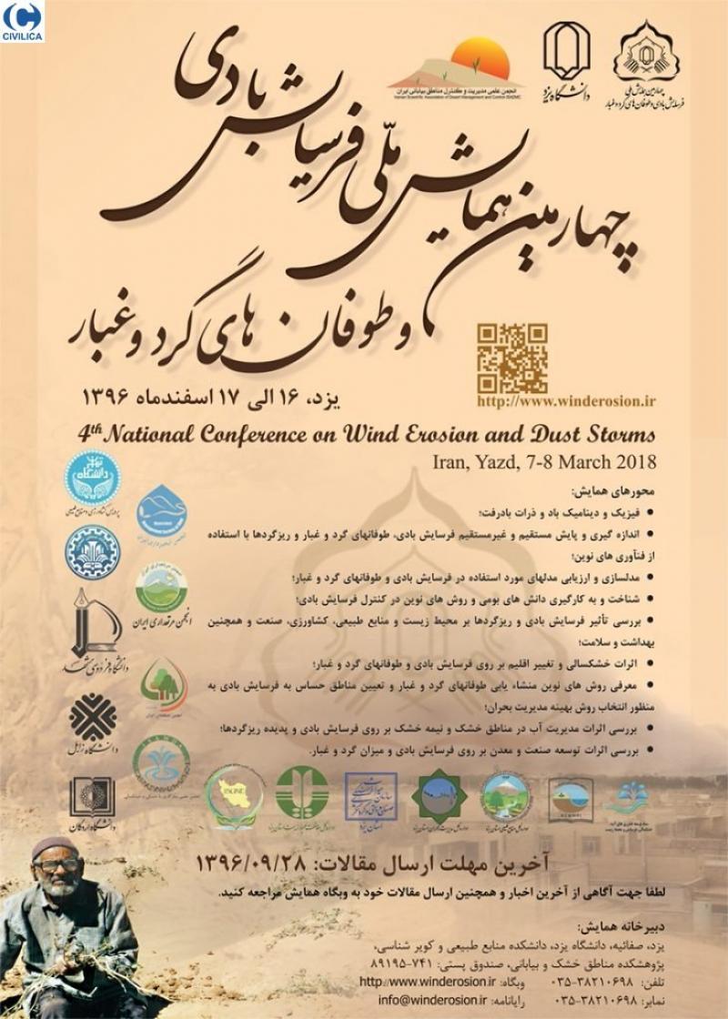 چهارمین همایش ملی فرسایش بادی و طوفان های گرد و غبار ؛یزد - 96