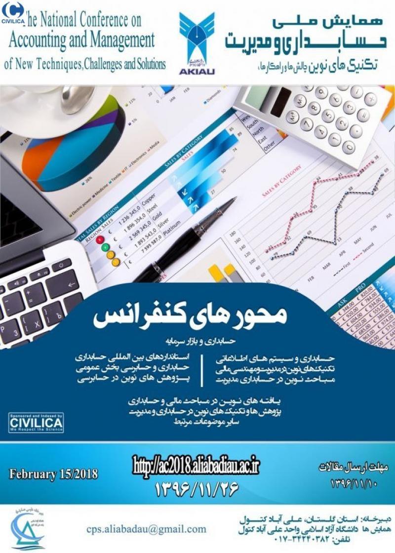 همایش ملی حسابداری و مدیریت تکنیک های نوین،چالش ها و راهکارها ؛استان گلستان - 96