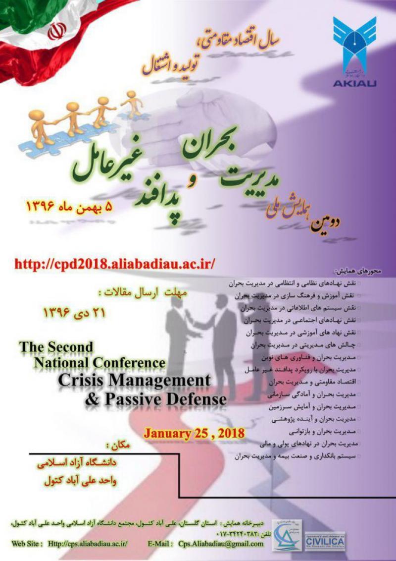 دومین همایش ملی مدیریت بحران و پدافند غیر عامل ؛استان گلستان - 96