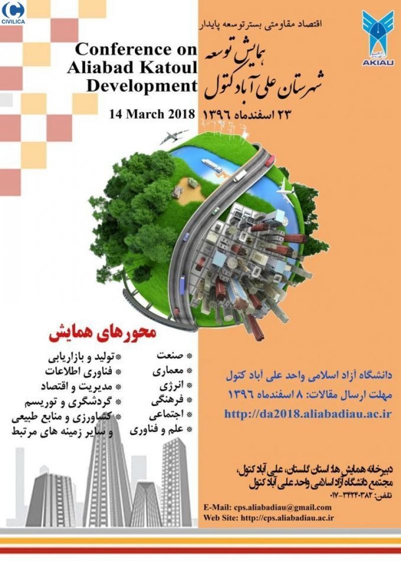 همایش توسعه شهرستان علی آباد کتول ؛استان گلستان - 96