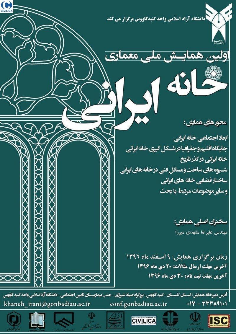 اولین همایش ملی خانه ایرانی ؛ استان گلستان - 96